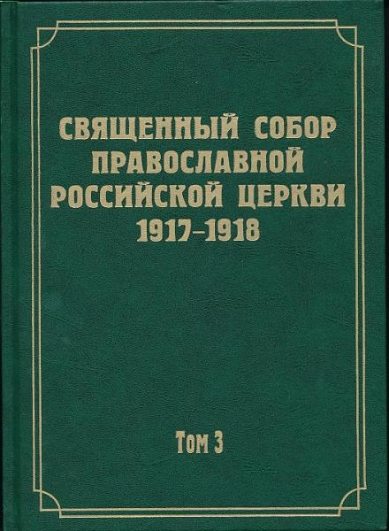 Документы Священного Собора ПРЦ 1917-1918 гг. Том 3