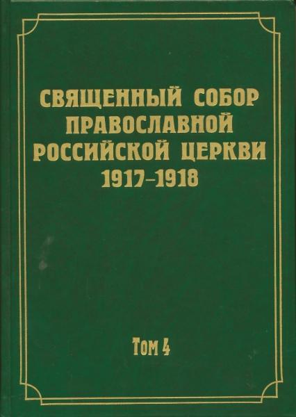 Документы Священного Собора ПРЦ 1917-1918 гг. Том 4