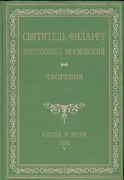 Святитель Филарет Митрополит Московский. Творения. Слова и речи. Том 5