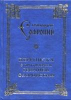 Переписка с протоиереем Георгием Флоровским