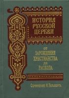 История Русской Церкви в 2-х томах