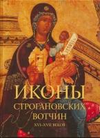 Иконы Строгановских вотчин XVI-XVII веков