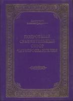 Подробный сравнительный обзор Четвероевангелия