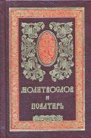Молитвослов и Псалтирь на русском языке