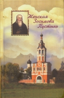 Женская Зосимова Пустынь. Исторический очерк