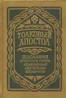 Толковый Апостол. Послания апостола Павла, изъясненные святителем Феофаном в 2-х томах