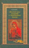 Золотой век сказаний о чудотворных иконах