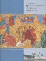 Стенопись Троицкого Собора Ипатьевского монастыря в 2-х томах