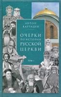 Очерки по истории Русской Церкви в 2-х томах. Карташев А.В.