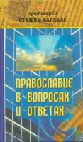 Православие в вопросах и ответах