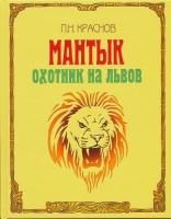 Мантык. Охотник на львов. Повесть