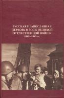 Русская Православная Церковь в годы Великой Отечественной Войны 1941-1945 гг.