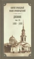 Дневник. Том 14: 1868-1869 гг.