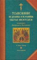 Толкование на деяния и послания святых апостолов блаженного Феофилакта Болгарского в 3-х томах