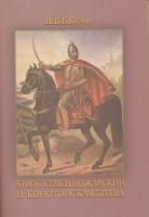 Князь Семен Пожарский и Конотопская битва