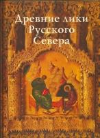 Древние лики Русского Севера