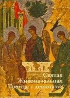 Святая Живоначальная Троица с деяниями