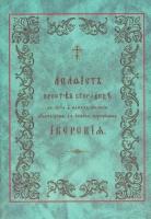 Акафист Пресвятой Богородице в честь иконы Иверская