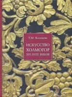 Искусство Холмогор XVI - XVIII веков (альбом)