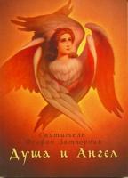 Душа и Ангел