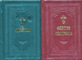 Святое Евангелие и Апостол на русском языке в 2-х книгах