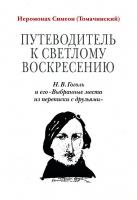 Путеводитель к светлому Воскресению