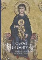 Образ Византии. Сборник статей в честь О.С.Поповой