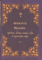 Акафист Успению Пресвятой Богородицы и Приснодевы Марии