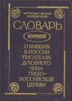 Словарь исторический о бывших в России писателях духовного чина