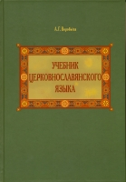 Учебник церковнославянского языка