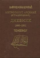 Дневник. Том 1: 1880-1901гг.