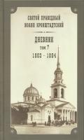 Дневник. Том 7: 1863-1864 гг.