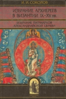 Избрание архиереев в Византии IX-XVвв. Избрание патриархов Александрийской Церкви