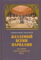 Желаемый всеми народами. История Апостольского века