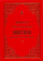 Акафист св. великомученице Анастасии Узорешительница