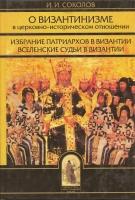 О византинизме в церковно-историческом отношении. Избрание патриархов в Византии. Вселенские судьи в Византии