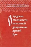 Обрядовые особенности покаянной дисциплины Древней Руси