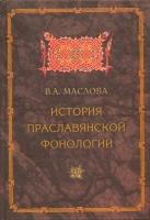 История праславянской фонологии