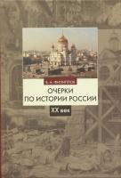 Очерки по истории России. XX век