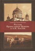 Русская Православная Церковь и Л.Н.Толстой. Конфликт глазами современников