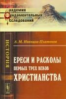 Филологические наблюдения над составом русского языка: Об именах существительных