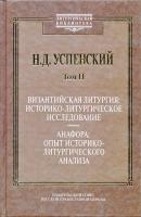 Том II: Византийская Литургия: историко-литургическое исследование. Анафора: опыт историко-литургического анализа