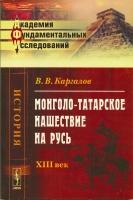 Монголо-татарское нашествие на Русь. XIII век
