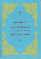"""Акафист Пресвятой Богородице в честь иконы Ея """"Утоли моя печали"""""""
