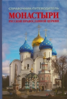 Справочник-путеводитель Монастыри Русской Православной Церкви
