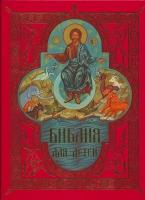 Библия для детей (подарочная)