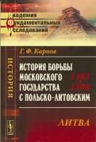 История борьбы Московского государства с Польско-Литовским. 1462-1508 гг.: Литва