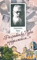 Разработку Луки продолжаем... Святитель Лука (Войно-Ясенецкий) и Крымская епархия