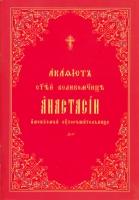 Акафист св.великомученице Анастасии Узорешительнице