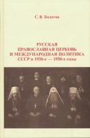 Русская Православная церковь и международная политика СССР в 1930-е-1950-е годы